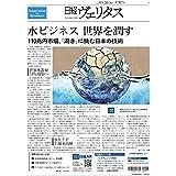 日経ヴェリタス 2021年9月26日号 水ビジネス、世界で潤す 110兆円市場、「渇き」に挑む日本の技術