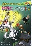忍者サノスケじいさんわくわく旅日記〈18〉妖怪にパンチ!の巻