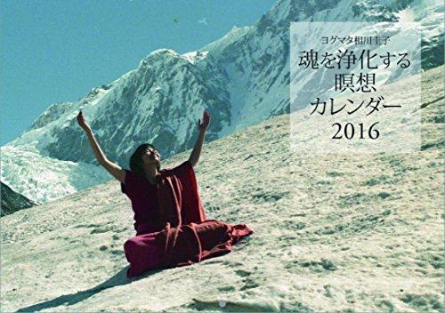 ヨグマタ相川圭子 魂を浄化する瞑想カレンダー 2016 ([カレンダー])の詳細を見る