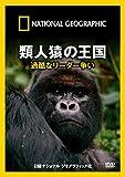 ナショナル ジオグラフィック 類人猿の王国 過酷なリーダー争い [DVD]