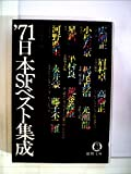 日本SFベスト集成'71 (徳間文庫)
