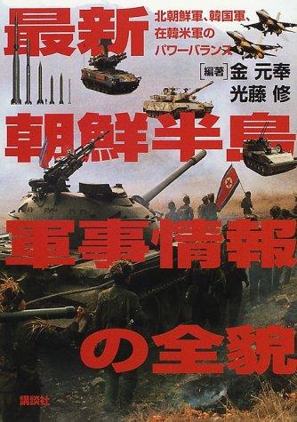 最新朝鮮半島軍事情報の全貌―北朝鮮軍・韓国軍・在韓米軍のパワーバランス