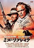 ミズーリ・ブレイク[DVD]