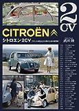 シトロエン2CV―フランスが生んだ大衆のための実用車