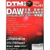 DTM MAGAZINE (マガジン) 2011年 06月号 [雑誌]