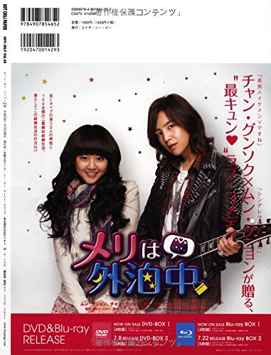 HOT CHILI PAPER Vol.65(DVD付)