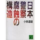 日本警察 腐蝕の構造 (講談社文庫)