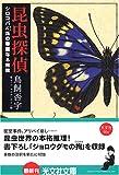 昆虫探偵 (光文社文庫)