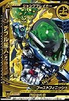【シングルカード】1弾)チブル星人(チブローダー) キャンペーン 大怪獣ラッシュ [おもちゃ&ホビー]