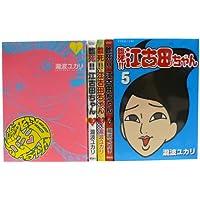 臨死!! 江古田ちゃん 1-5巻コミックセット (アフタヌーンKC)