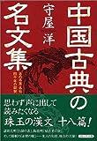 中国古典の名文集―あの名言・名句四千年の叡智