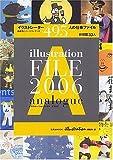 イラストレーションファイル・アナログ (2006) (玄光社MOOK)
