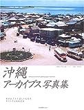 沖縄アーカイブス写真集―紡がれてきた美しき文化とやさしき人々の記録