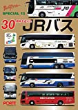 バスラマスペシャル13 30周年を迎えたJRバス