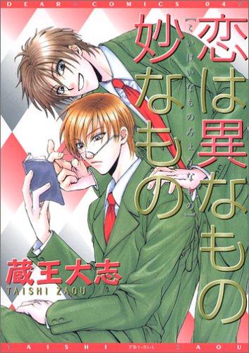 恋は異なもの妙なもの (ディアプラス・コミックス)の詳細を見る