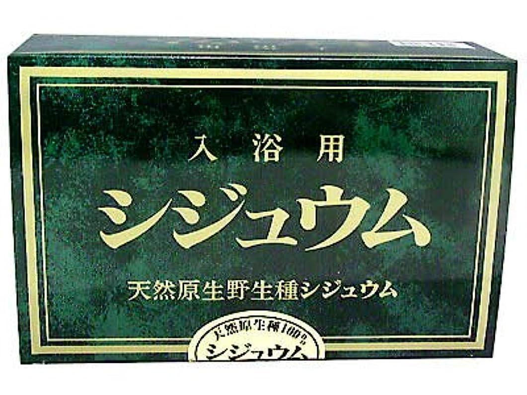 望まない食料品店負担OSシジュウムシリーズ 入浴用シジュウム 15g×30包