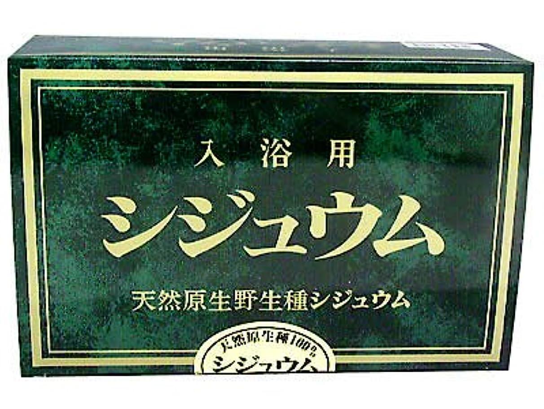 値する慰めお尻OSシジュウムシリーズ 入浴用シジュウム 15g×30包