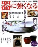 器に強くなる―和食器の基本と使いこなし (家庭画報特選)