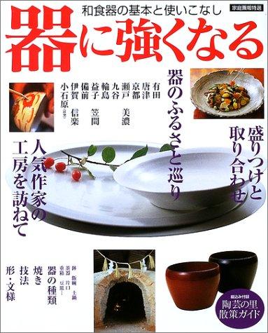 器に強くなる―和食器の基本と使いこなし (家庭画報特選)の詳細を見る