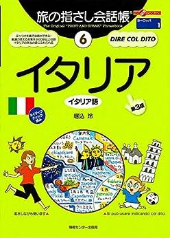 [堀込 玲]の旅の指さし会話帳6 イタリア