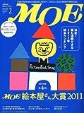 MOE (モエ) 2012年 02月号 [雑誌]