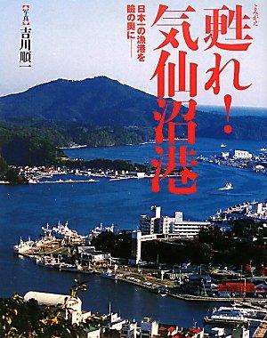 甦れ!気仙沼港―日本一の漁港を瞼の奥に