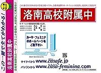 洛南高等学校附属中学校【京都府】 合格模試C1~10(セット1割引)