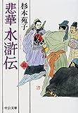 悲華水滸伝〈第3巻〉 (中公文庫)
