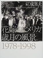 花嫁のアメリカ 歳月の風景1978‐1998