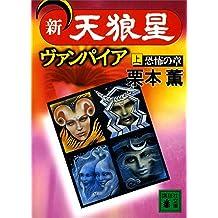 新・天狼星ヴァンパイア(上) (講談社文庫)