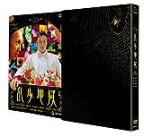 乱歩地獄 デラックス版 [DVD]