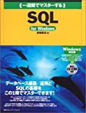 一週間でマスターするSQL for Windows (1 Week Master Series)