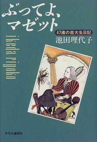 ぶってよ、マゼット―47歳の音大生日記 / 池田 理代子