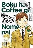 僕はコーヒーがのめない(1)【期間限定 無料お試し版】 (ビッグコミックス)