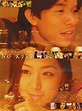 NO KISS [DVD]