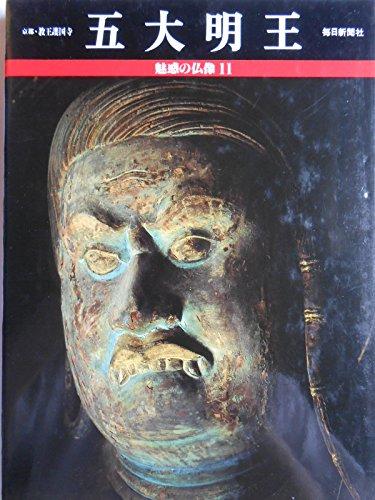 魅惑の仏像 11 五大明王の詳細を見る