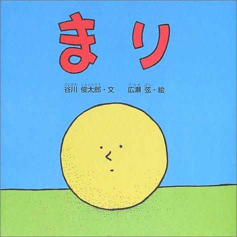 まり (旧価格) (あかちゃんから絵本)
