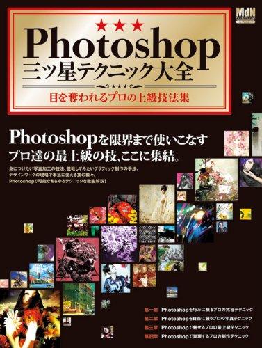 Photoshop三ツ星テクニック大全 目を奪われるプロの上級技法集 (インプレスムック エムディエヌ・ムック)の詳細を見る
