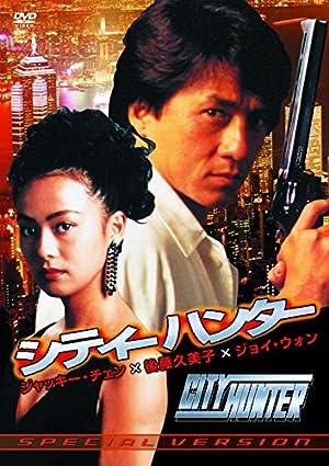 シティーハンター SPECIAL VERSION ジャッキー・チェン 後藤久美子 RAX-901 [DVD]