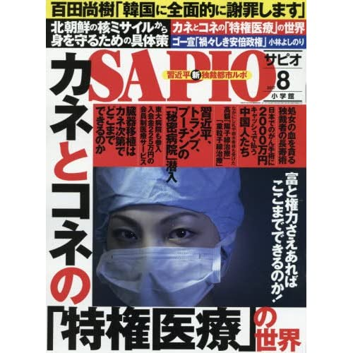 SAPIO(サピオ) 2017年 08 月号 [雑誌]