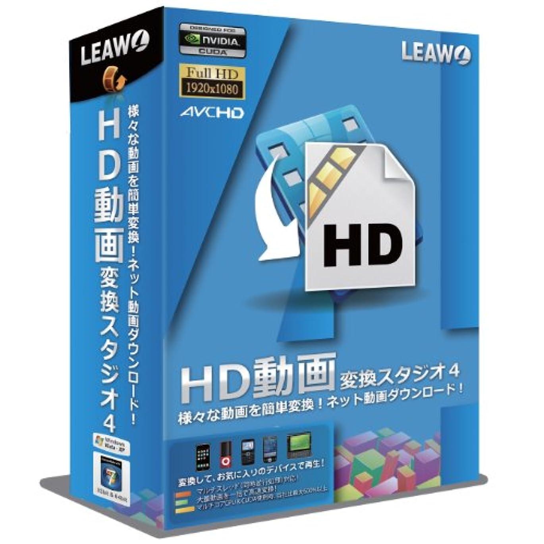 退屈な不注意不器用HD動画変換スタジオ 4