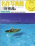 名作写真館 2巻 三好和義(1)「南国の楽園」 (小学館アーカイヴスベスト・ライブラリー)