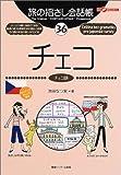 旅の指さし会話帳36 チェコ (旅の指さし会話帳シリーズ)