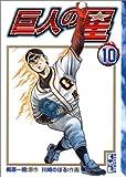 巨人の星(10) (講談社漫画文庫)