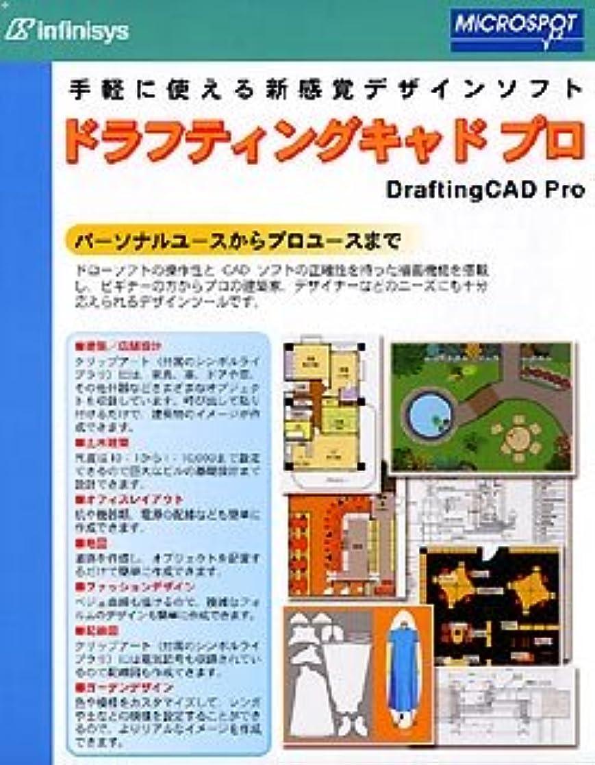 評判エレガントパレードドラフティングキャド 5.5 Pro for MacOS X