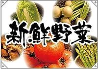 ドロップ旗 旬の野菜 緑フチ(イラスト) No.68800 (受注生産)