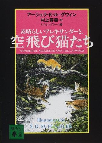 素晴らしいアレキサンダーと、空飛び猫たち (講談社文庫)の詳細を見る