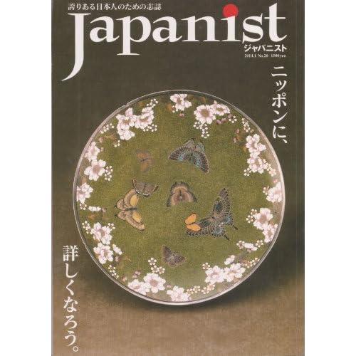 Japanist 2014 No.20 ニッポンに、詳しくなろう。 (ジャパニスト)
