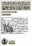 プロテスタンティズムの倫理と資本主義の精神 (岩波文庫)