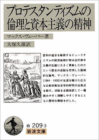 Amazon.co.jp通販サイト(アマゾンで買える「プロテスタンティズムの倫理と資本主義の精神 (岩波文庫」の画像です。価格は1,166円になります。